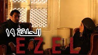إيزيل الحلقة 19 مدبلج Ezel E.19 HD