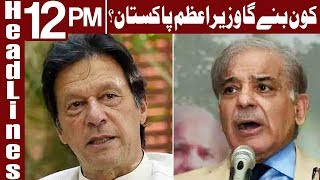 Imran vs Shehbaz: Who Will Be The PM Pakistan? | Headlines 12 PM | 16 August 2018 | Express News