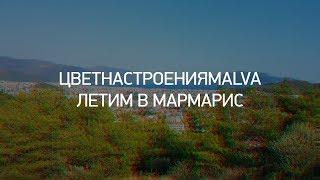 Смотреть видео #цветнастроенияmalva. Выпуск 5. Летим в Мармарис. онлайн