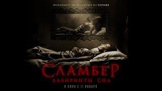 Сламбер: Лабиринты сна. Официальный трейлер