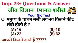 gk/Science Gk Questions/the human body / Science Gk for ssc chsl, jssc,rajsthan police,upsi,Lekhapal