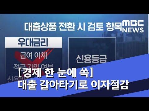 [경제 한 눈에 쏙] 대출 갈아타기로 이자절감 (2018.12.04/뉴스투데이/MBC)
