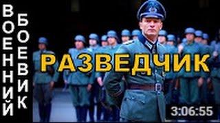Военный боевик Разведчик  Русские военные фильмы, боевики 2016