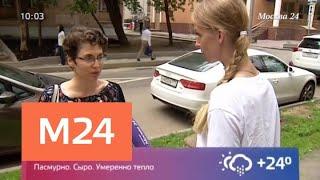 Смотреть видео За что избили депутата Госдумы и где украденные миллионы - Москва 24 онлайн