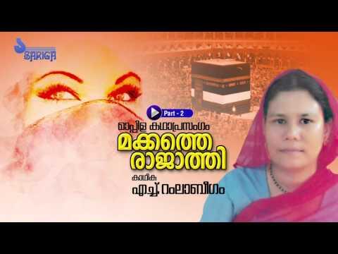 Makkathe Rajathi   Mppila Kathaprasangam   Ramla Beegum   Part 2