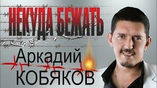 Аркадий КОБЯКОВ - Некуда бежать (2013)