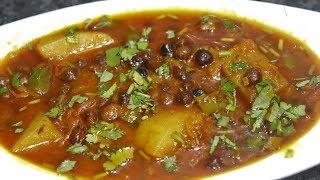 Shorve Wale Kale Chole | Aloo Chole Recipe