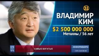 В списке 50 богатейших бизнесменов Казахстана появились новые имена