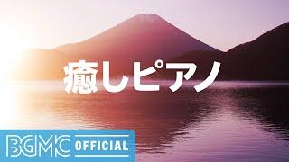 癒しピアノ: Soothing Ambient Music - Loosen Up Instrumental Music for Resting, Studying, Taking a Break