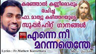 കരഞ്ഞാൽ കണ്ണീരൊപ്പും രചിച്ച ഫാ.മാത്യു കരീത്തറയുടെ സൂപ്പർഹിറ്റ്ഗാനങ്ങൾ # Malayalam  Christian Songs