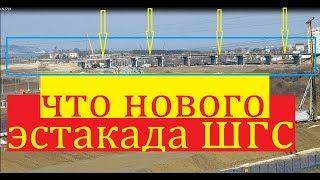 Крымский(апрель 2018)мост! Эстакада ШГС! Успевают ли к сдаче моста? Покажем и расскажем!