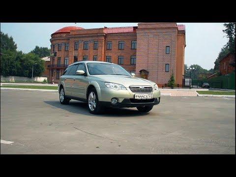 Subaru Outback 2006. Обзор, проблемы, особенности подбора авто