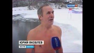 Вести-Иваново о Рождественских заплывах моржей из Иваново, Приволжска и Фурманова 7 января 2015г.