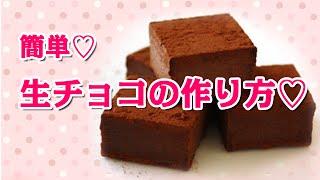 【簡単】バレンタインのための☆美味しい生チョコの作り方・レシピ thumbnail
