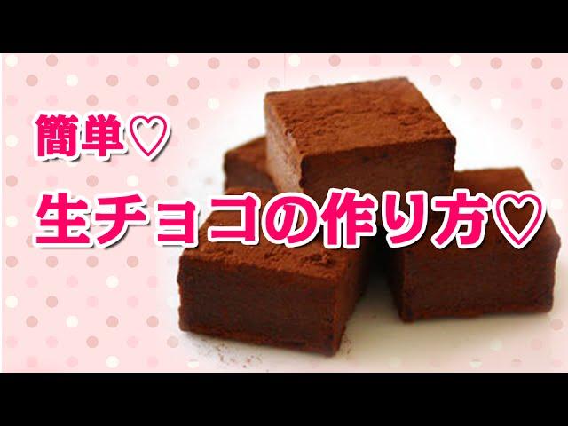 レシピ 簡単 バレンタイン