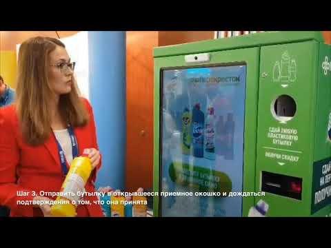 Так работает фандомат (автомат по приему бывшей в употреблении пластиковой тары)