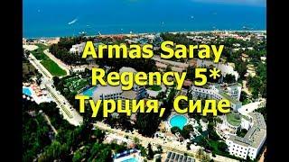 Armas Saray Regency 5*  - Сиде