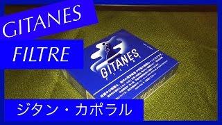 黒煙草、ジタンカポラル (Gitanes Filtre / ジタン・フィルトル)20本...