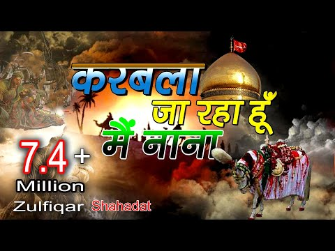 Karbala Ja Raha Hun Mai Nana | Hazrat Hussain Naat E Pak Video | Sonic Islamic