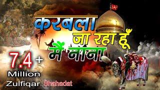 vuclip Karbala Ja Raha Hun Mai Nana | Hazrat Hussain Naat E Pak Video | Sonic Islamic