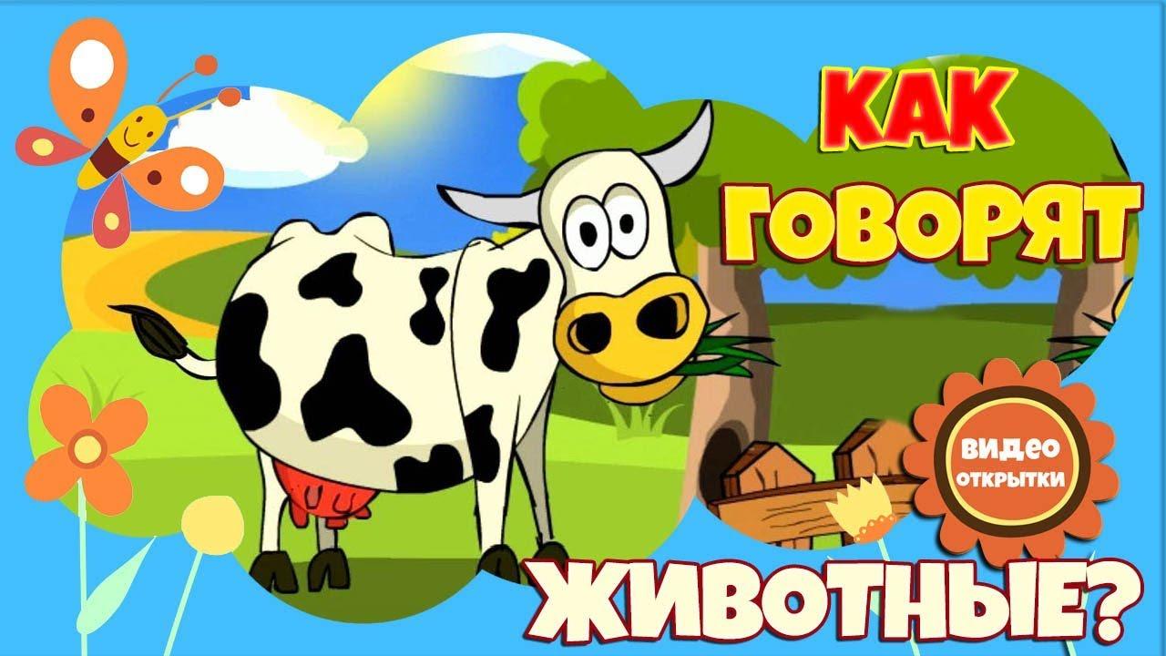 Песни для детей. Голоса животных. Развивающее видео для маленьких. Домашние животные На ферме.