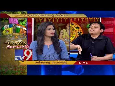 Ugadi Panchangam Debate 2018 :  Babu Gogineni Vs Telugu Astrologers - TV9