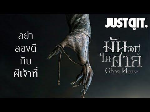 อย่าลองดีกับผีเจ้าที่ GHOST HOUSE มันอยู่ในศาล #JUSTดูIT