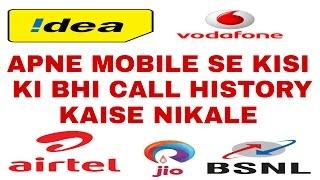 Apne mobile se kisi bhi no ki call details kaise nikale
