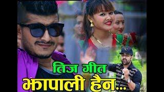New Nepali  Hit Teej Song 2074 Jhapali Hoina By Tejash Regmi & Ritu Thapa Magar Ft Mahendra Gautam