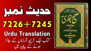 Sahih Bukhari (Hadees No.7226 to 7245) | Hadees sharif urdu hindi translation (By Ask Hadith) screenshot 3