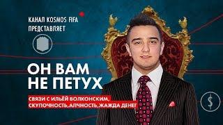 ОН ВАМ НЕ ПЕТУХ , а Скупой Лицемер l Связь Рухи с Ильей Волконским