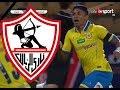 مهارات و أهداف اللاعب المتألق كريم بامبو لاعب نادي الزمالك الجديد