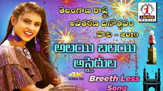2019 TELANGANA FORMATION DAY Song | Breathless Song | Best Telangana Song |Lalitha Audios And Videos