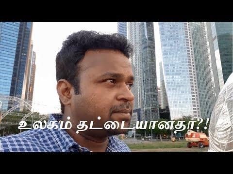 தட்டையான உலகம் என்று பேசுபவர்களின் நோக்கம் என்ன - Flat Earth - Best Explained in Tamil