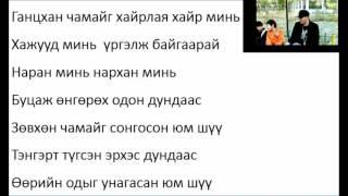 Lumino ft Maraljingoo Miniih (text)