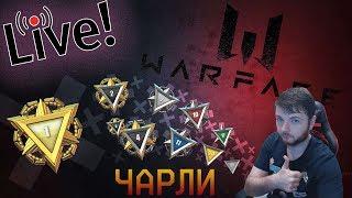 warface |ЧАРЛИ| Рейтинговые матчи в ожидании нового сезона
