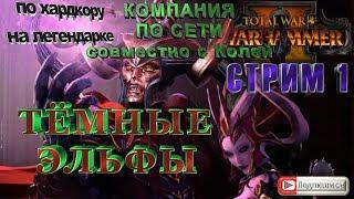 СТРИМ Total War: Warhammer II Тёмные эльфы (кампания по сети по хардкору с Колей) совместка #1