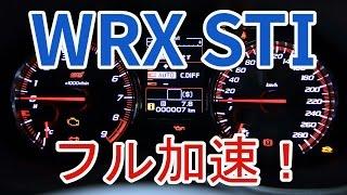 日本車最高!スバル・WRX STI純正のフル加速!
