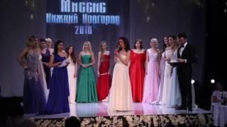 "Финал конкурса ""Миссис Нижний Новгород 2016"""