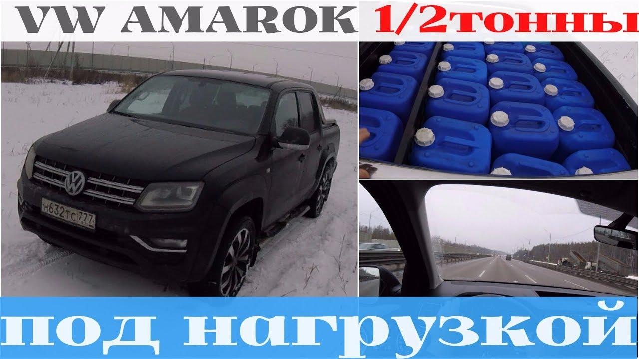 Volkswagen Amarok – Пикап для Драйва, загрузил и погнал по трассе!