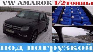 Volkswagen Amarok - Пикап для Драйва, загрузил и погнал по трассе!