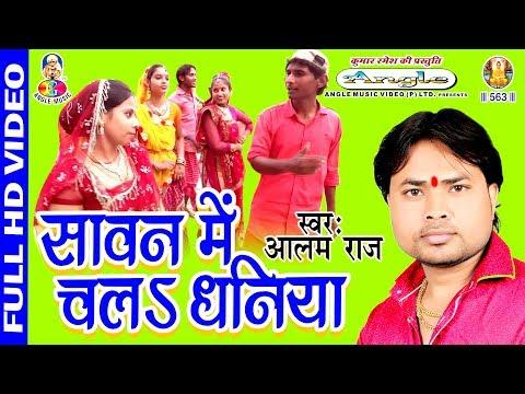 Sawan Mein Chal Dhaniya सावन में चल धनिया # Alam Raj , Naina Singh