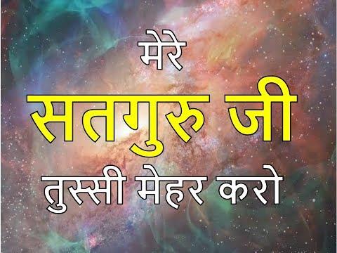 मेरे-सतगुरु-जी-तुस्सी-मेहर-करो---mere-satguru-ji-tussi-mehar-karo---new-bhajan-2019---durga-shakti