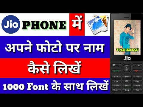 Jio Phone Me Apne Photo Par Name Kaise Likhe    How To Type Name On Photo In Jio Phone