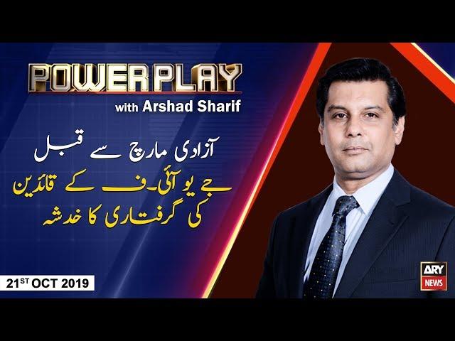 Power Play | Arshad Sharif | ARYNews | 21 OCTOBER 2019