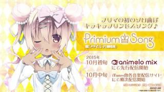 1000ちゃんとプリマの初のデュエット曲&プリマの初のソロ曲が遂にリリー...