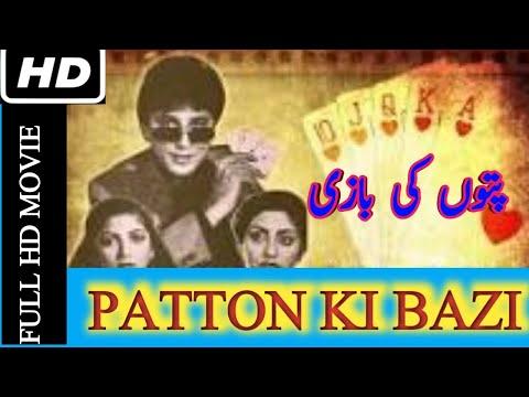 Patton Ki Bazi 1986