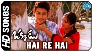 Watch hai re video song from okkadu movie, starring mahesh babu, bhoomika chawla, mukesh rishi, prakash raj, geetha, niharika, rajan p. dev, dharmavarapu...