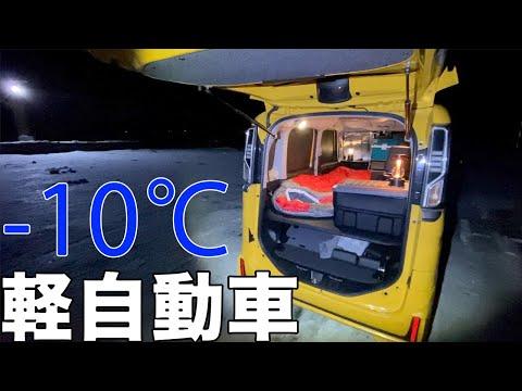 【5泊目】軽自動車で初めての極寒車中泊【スペーシア】