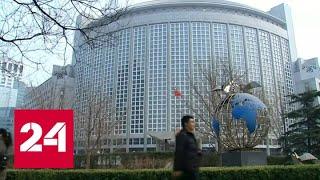 Глава МИД КНР США сможет вместе с Китаем преодолеть экономические сложности - Россия 24